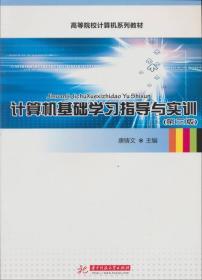 计算机基础学习指导与实训(第3版)