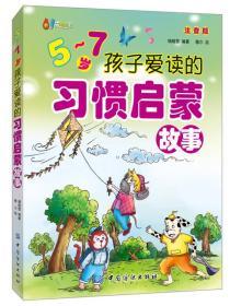 5-7岁孩子爱读的习惯启蒙故事(注音版)