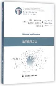 西方法律逻辑经典译丛:法律推理方法
