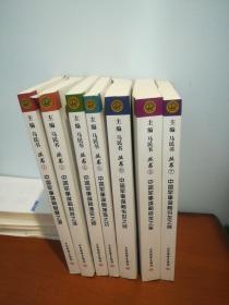 中国军事谋略智慧丛书,l,2,4,5,6,7,8,【共七册】少第三册