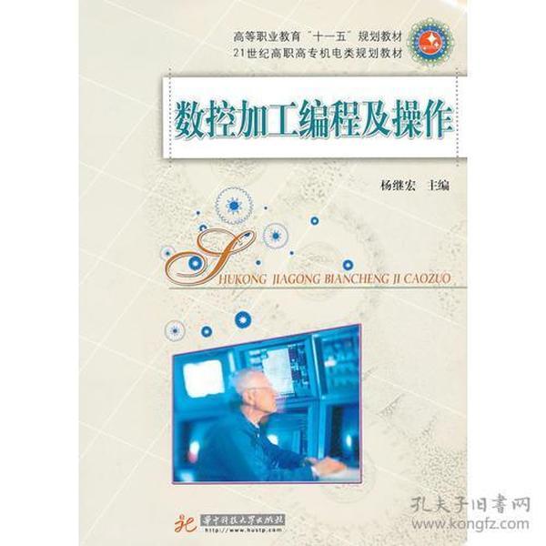 数控加工编程及操作(杨继宏)