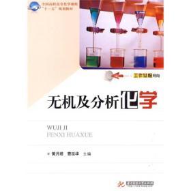 """全国高职高专化学课程""""十一五""""规划教材:无机及分析化学"""