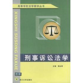 刑事诉讼法学——高等学校法学教学丛书