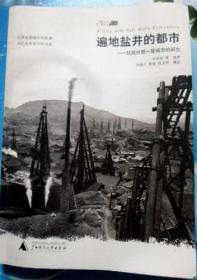 《遍地盐井的都市―抗战时期一座城市的诞生》
