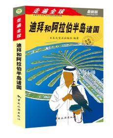 迪拜和阿拉伯半岛诸国-  中国旅游出版社 9787503246494