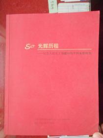 光辉历程-纪念人民兵工创建80周年档案资料集