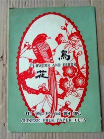 中国民间刻纸-花鸟(一套八枚)早期