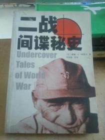 二战间谍秘史