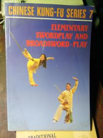 CHINESE KUNG-FU SERIES 7 — Elementary Swordplay and Broadsword-play(全英文版) 初级刀剑术