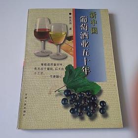 新中国葡萄酒业五十年