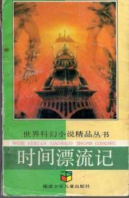 《时间漂流记》世界科幻小说精品丛书(第四辑)【品如图】