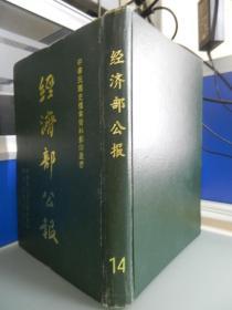 经济部公报(中华民国史档案资料影印丛书)第14册