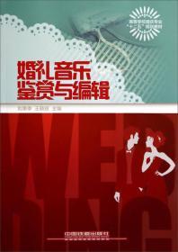 """婚礼音乐鉴赏与编辑/高等学校婚庆专业""""十二五""""规划教材"""
