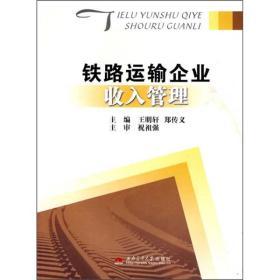 铁路运输企业收入管理