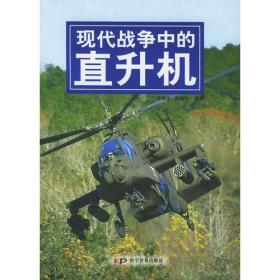二手正版现代战争中的直升机9787110061404