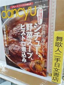2010.2     特集   シチユー、野菜スーブ、ビスロ煮込み  お好み烧き大会