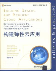 微軟云計算系列叢書:構建彈性云應用