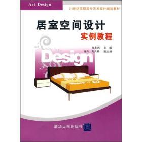 正版居室空间设计实例教程肖友民清华大学出版社9787302198727ai1