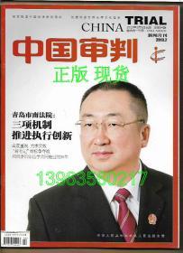 中国审判 (新闻月刊)2013.2