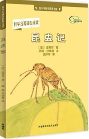 青少年科学素养文库:昆虫记
