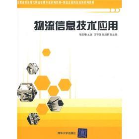 职业教育现代物流管理专业系列教材·物流企业岗位培训系列教材:物流信息技术应用