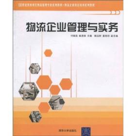 职业教育现代物流管理专业系列教材·物流企业岗位培训系列教材:物流企业管理与实务