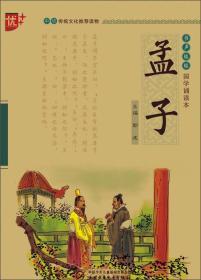 书声琅琅国学诵读本:孟子