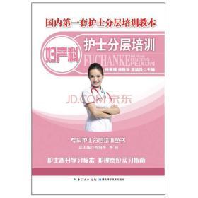 妇产科护士分层培训