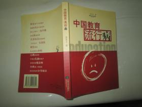中国教育流行病