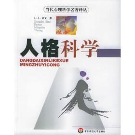 人格科学 珀文 华东师范大学出版社 9787561726525
