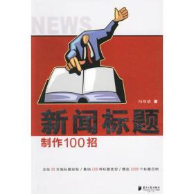 新闻标题制作100招