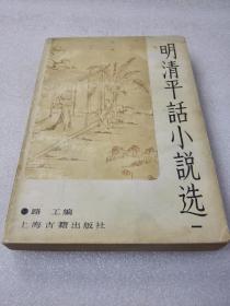 《明清平话小说选 第一集》稀少!上海古籍出版社 1986年1版1印 平装1册全