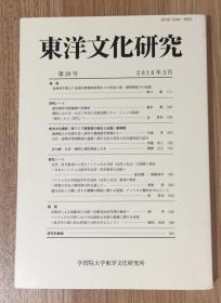 东洋文化研究 / 东洋文化研究 『东洋文化研究』20号 2018.3 Tōyō bunka kenkyū  2018年3月 第20号 Journal of Asian Cultures, Vol.20, March 2018