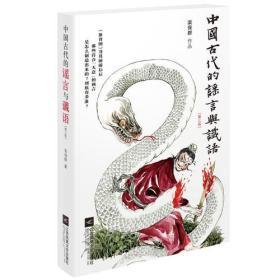 中国古代的谣言与谶语