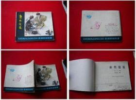 《康熙题匾》徐有武绘,浙江80.1一版一印80万册,1619号,连环画