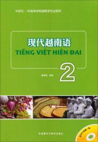 现代越南语(2)无光盘