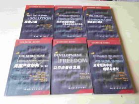 当代世界学术名著.经济学系列6本合卖