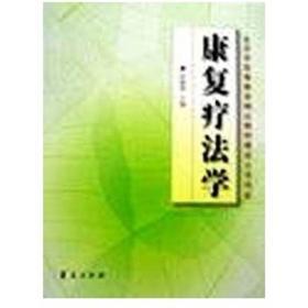 YX--康复疗法学