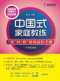 """中国式家庭教练:""""优""""妈""""胜""""爸的岗位手册(小学启发篇)"""