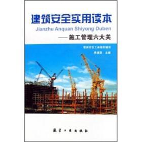 建筑安全实用读本:施工管理六大关