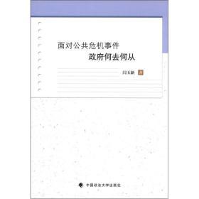 面对公共危机事件政府何去何从  中国政法大学出版社 9787562044437