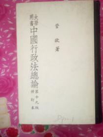 大学用书中国行政法总论第十九版新订本
