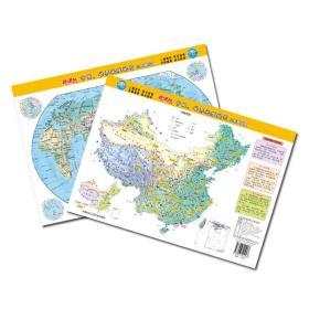 中国世界地理地图 三维地形版(单张图 16开)