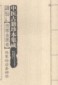 中医古籍珍本集成:伤寒金匮卷