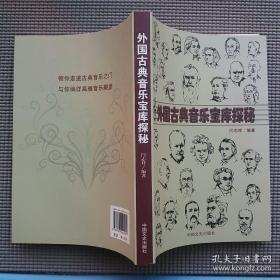 外国古典音乐宝库探索/闫志祥  编著++