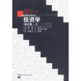 投资学(第五版·上)
