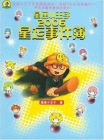 星座小王子2006星运事件簿