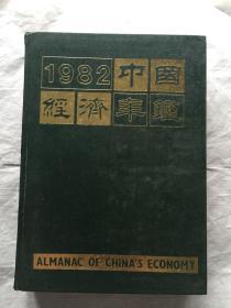 1982中国经济年鉴