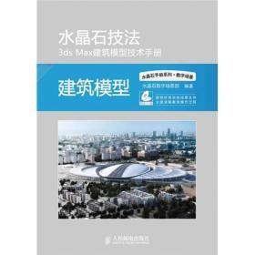 水晶石技法3ds Max建筑模型技术手册