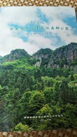 拟设立湖南穿岩山国家级森林公园可行性研究报告